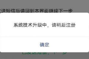微信个人账户暂停注册