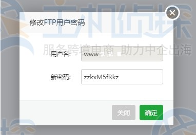 FTP用户密码修改