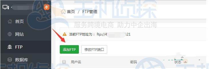 宝塔面板创建FTP