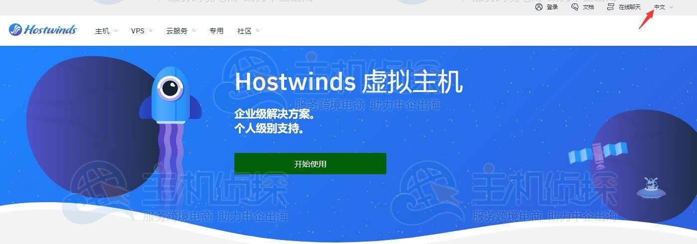 hostwinds官网
