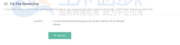 文件管理权限设置