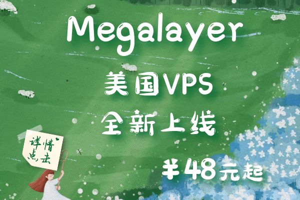 megalayer美国vps