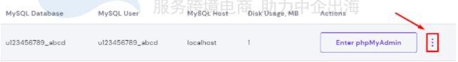 hPanel面板数据库管理