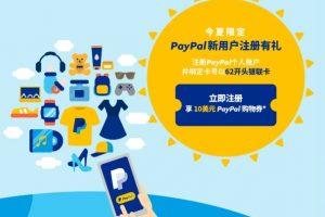 PayPal 10美元购物券