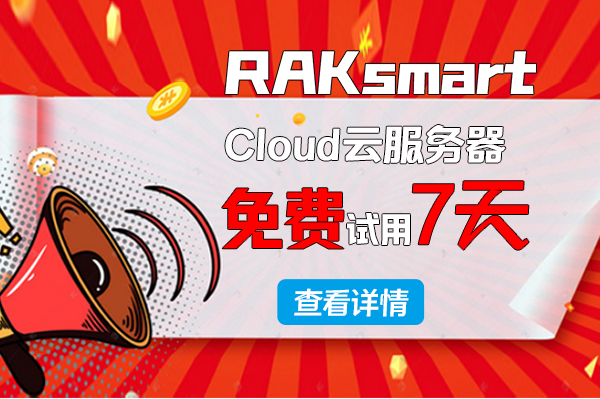 RAKsmart Cloud云服务器新品上线