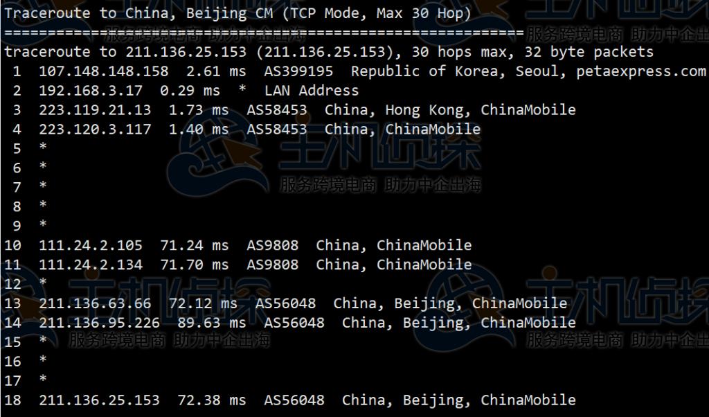 RAKsmart韩国服务器回程路由追踪