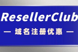 resellerclub优惠