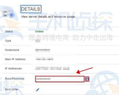 Hostwinds VPS登录密码