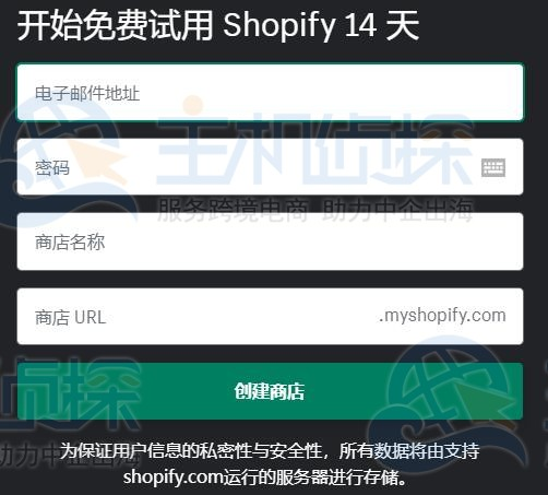 Shopify账户注册