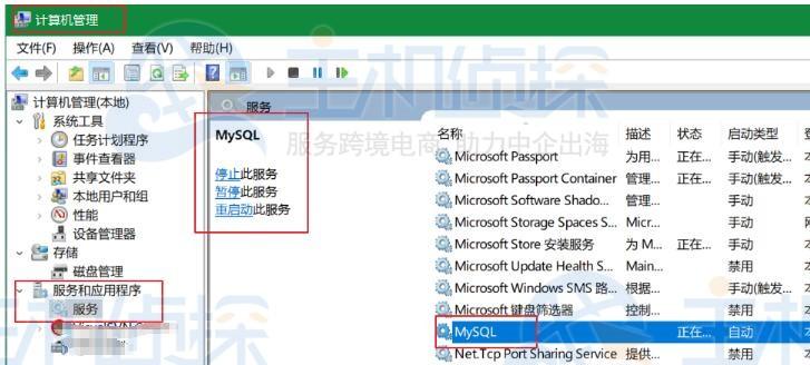 MySQL服务开启