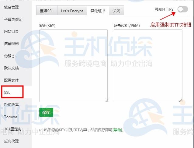 宝塔面板SSL证书添加