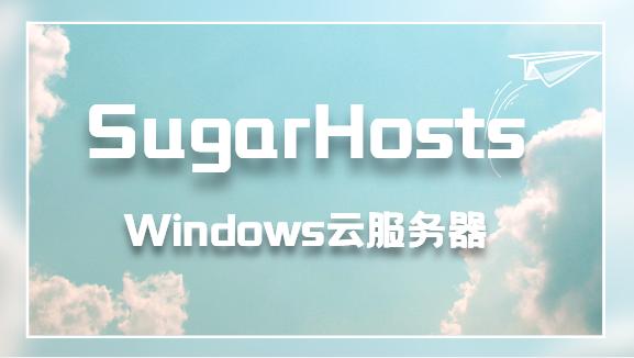sugarhosts云服务器活动