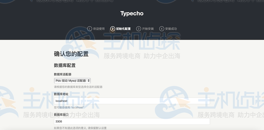 Typecho安装配置
