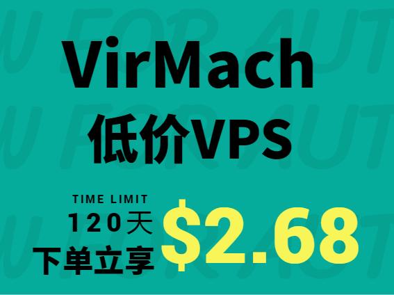 virmach优惠