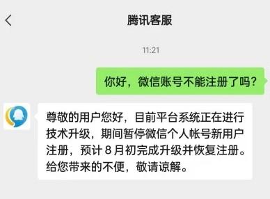 微信暂停个人新用户注册