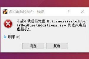 未能加载虚拟光盘