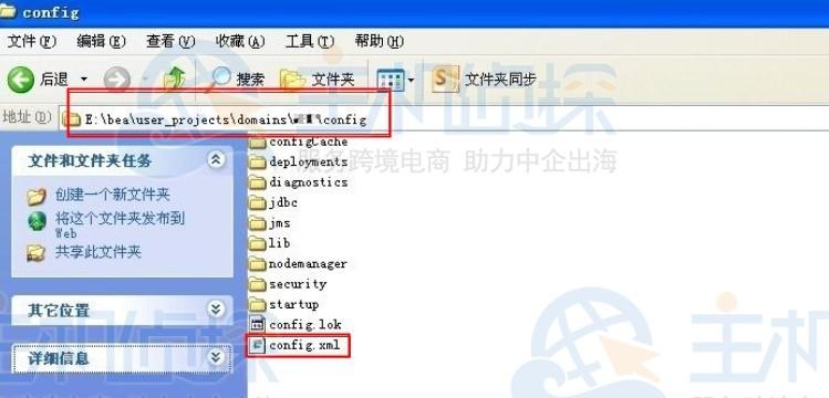 WebLogic修改端口号