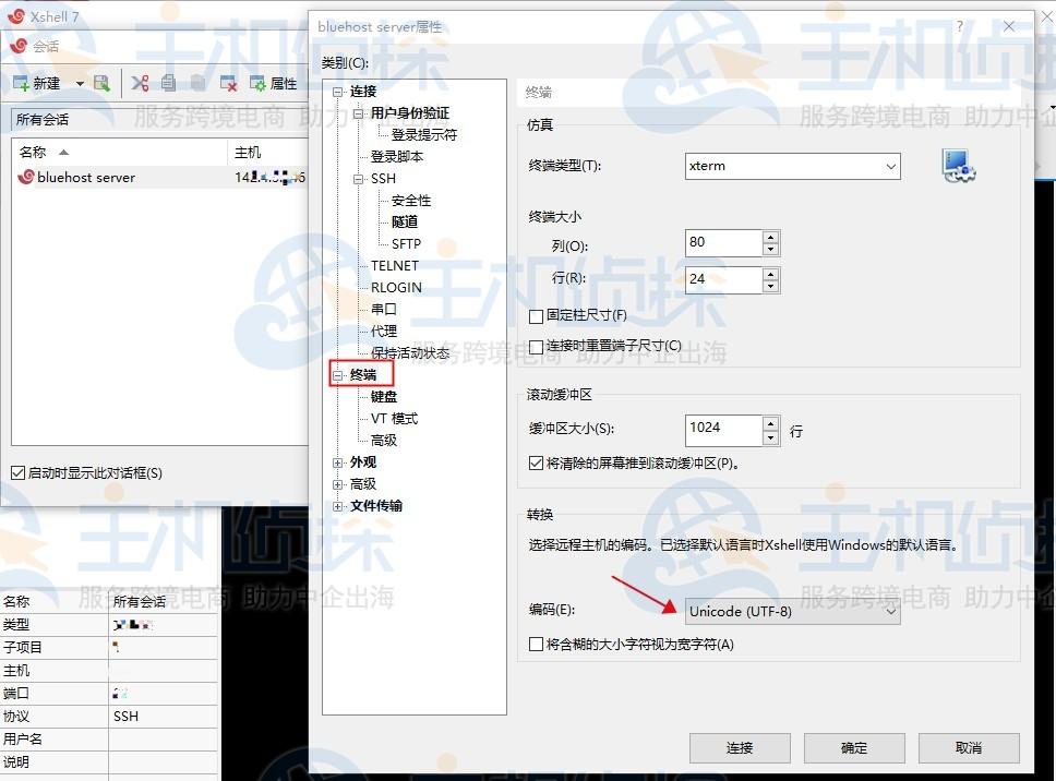 Xshell中文显示乱码解决方法