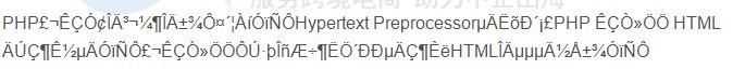 phpStudy运行PHP文件出现中文乱码