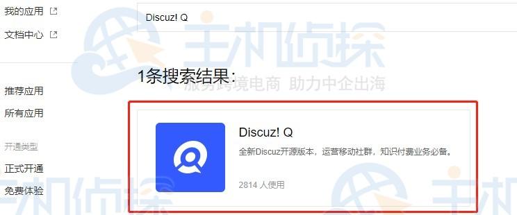 腾讯云开源应用中心