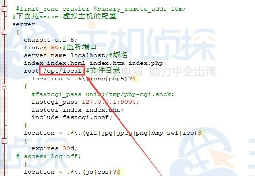 修改nginx文件配置