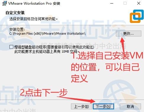 VMware虚拟机安装位置