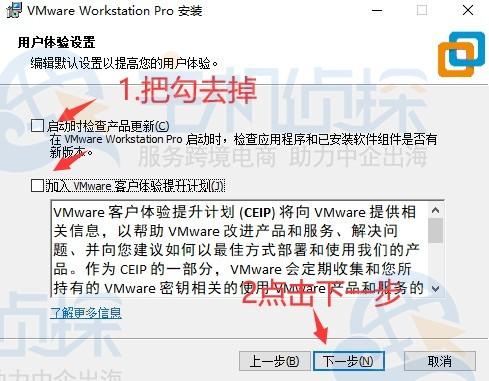VMware虚拟机用户设置