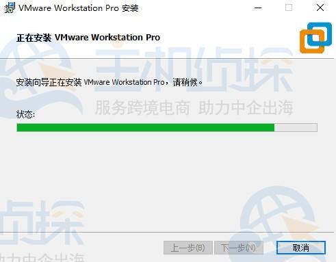 VMware虚拟机安装进度