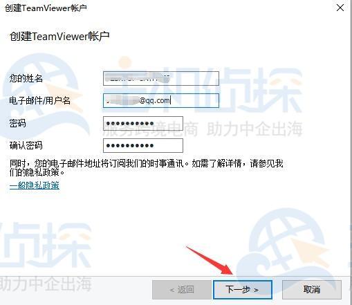 TeamViewer注册账户信息填写