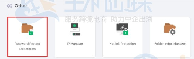 hPanel密码保护目录