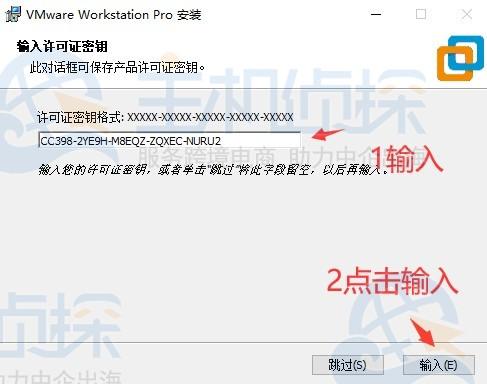 VMware密钥15