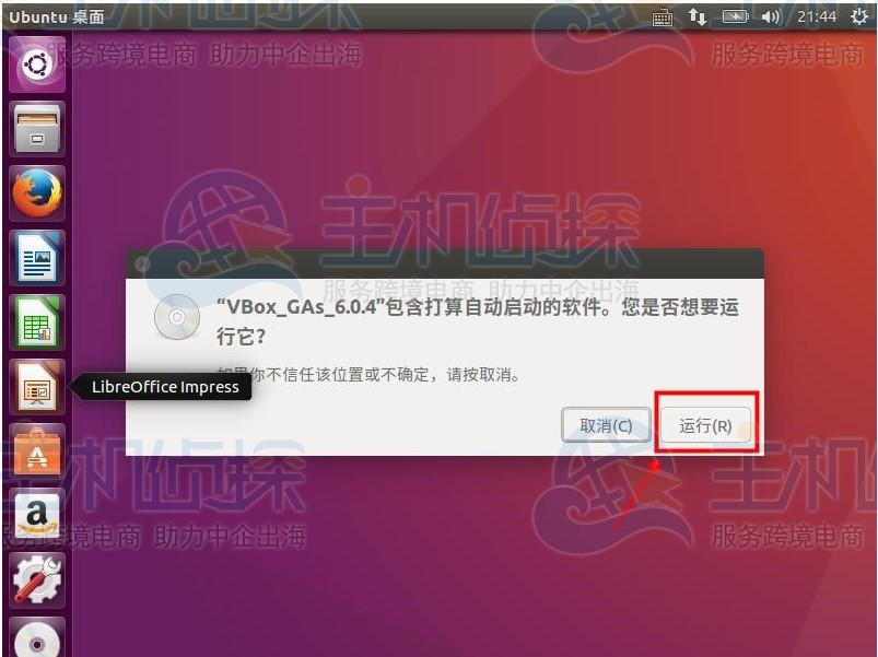 VirtualBox安装增强功能
