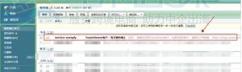 TeamViewer账户激活