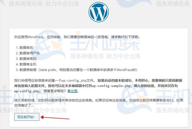 WordPress欢迎页面