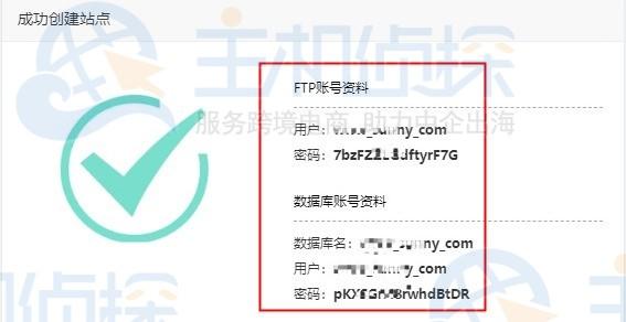 数据库和FTP用户名密码
