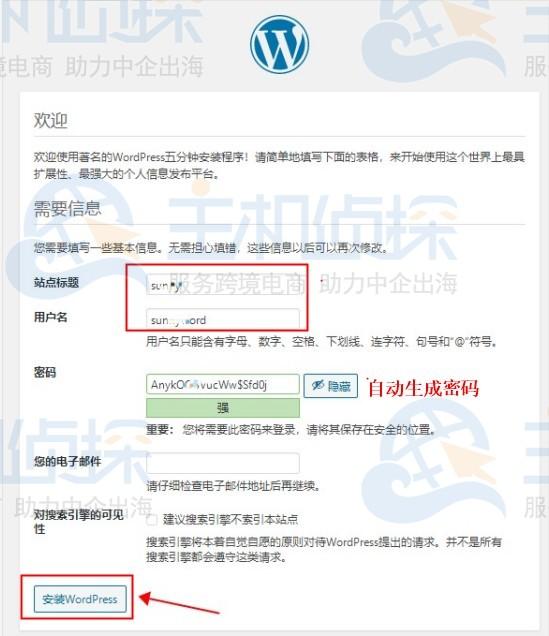 WordPress用户名密码