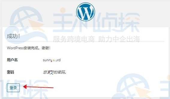 WordPress登录页面