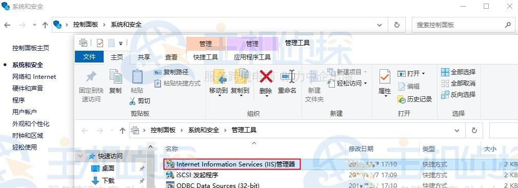 Internet Information Services (IIS)管理器