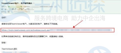 TeamViewer注册账户