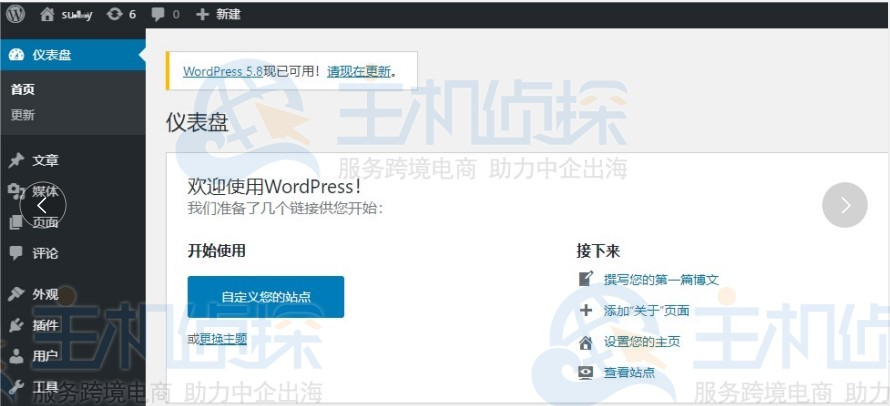 WordPress网站