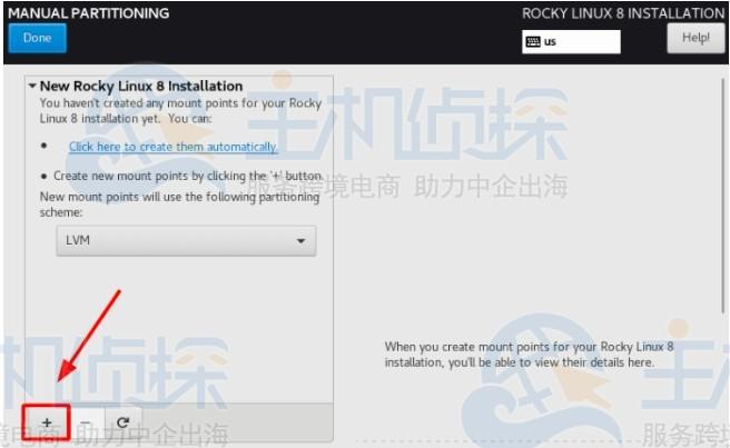 Rocky Linux硬盘分区