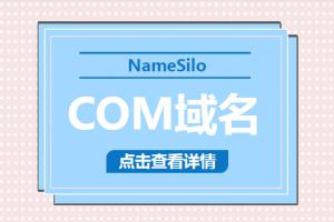 namesilo域名注册