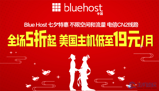 BlueHost美国主机活动