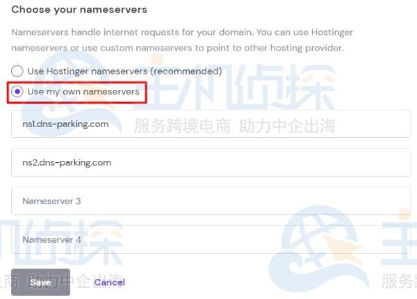 更改域名服务器