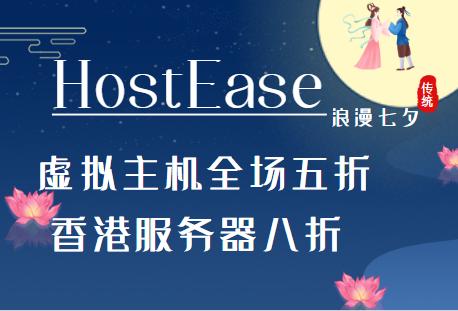 HostEase美国主机活动