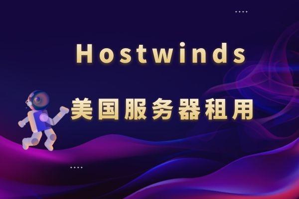 hostwinds美国服务器租用