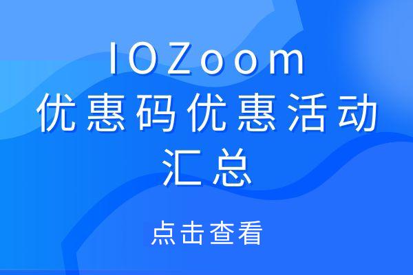 IOZoom优惠码