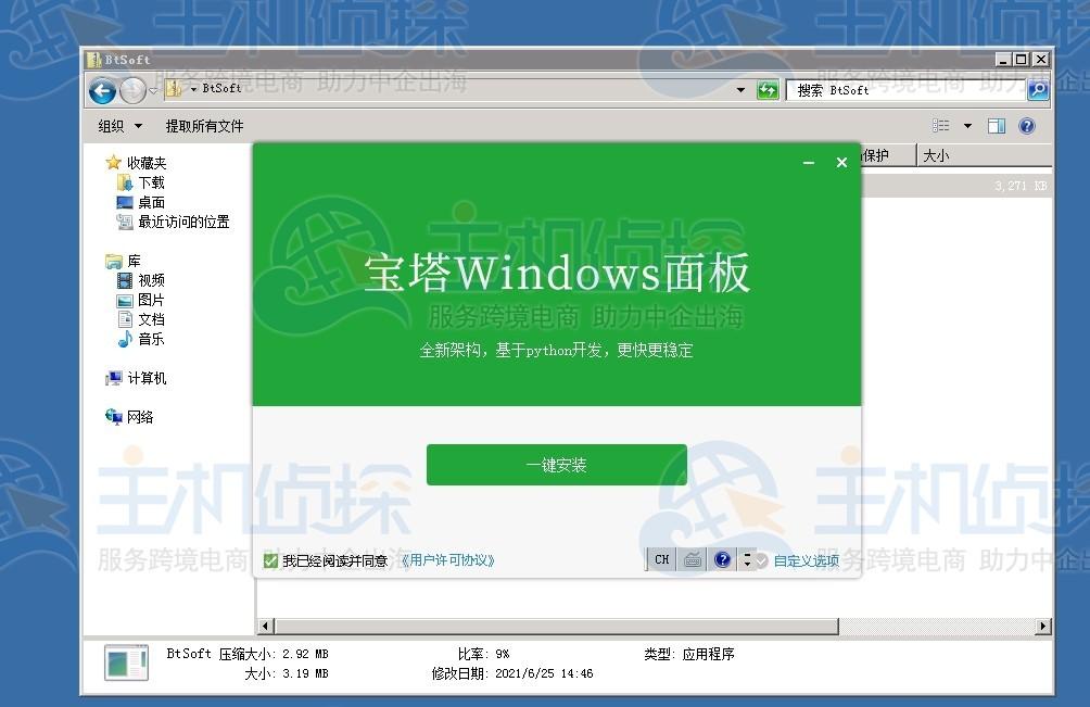 megalayer香港服务器安装宝塔面板