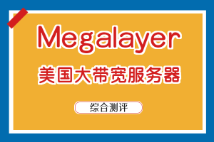 megalayer美国大带宽服务器评测