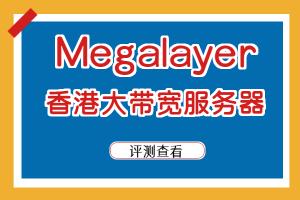 megalayer香港大带宽服务器评测
